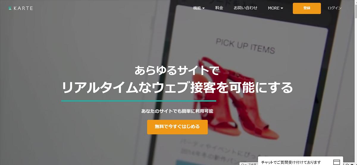 ウェブ接客プラットフォーム「KARTE(カルテ)」 ウェブ接客のKARTE