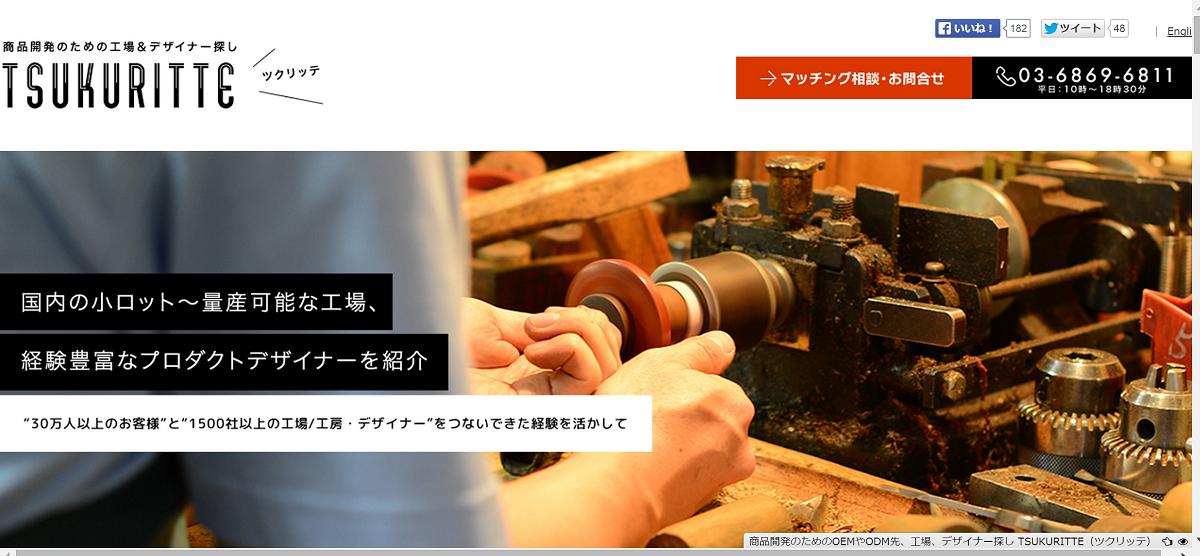 商品開発のためのOEMやODM先、工場、デザイナー探し TSUKURITTE(ツクリッテ)