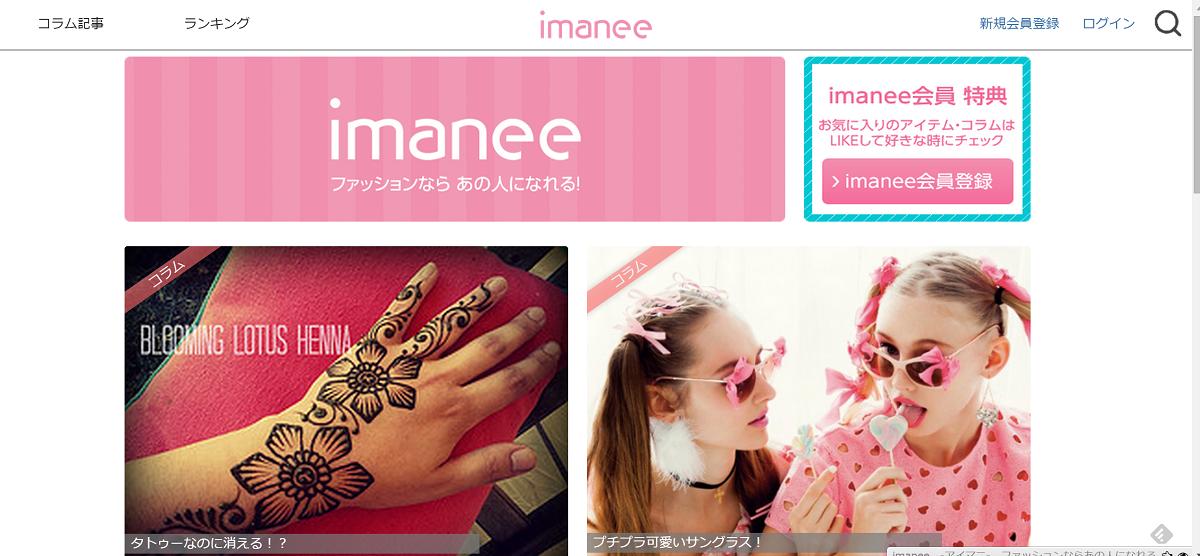 imanee  アイマニ  ファッションならあの人になれる