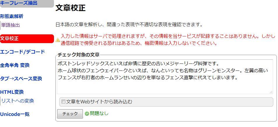 文章校正ツール so-zou.jp