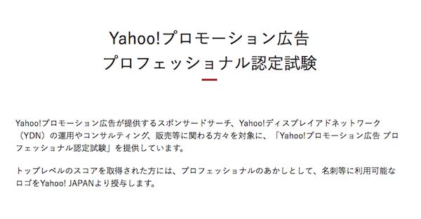 Yahooプロモーション