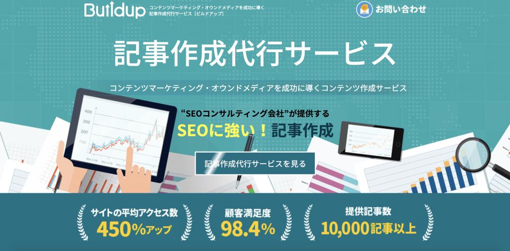 Buildup記事作成サービス