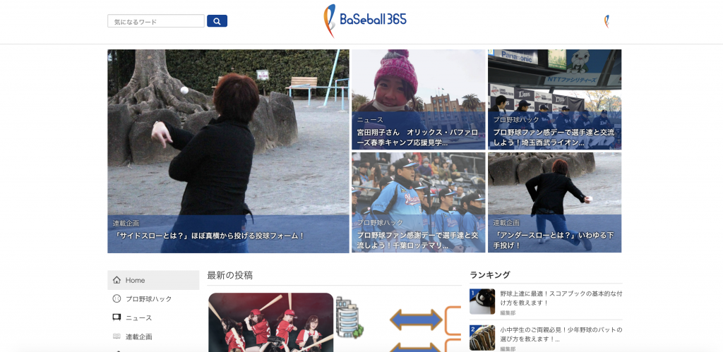 Baseball365