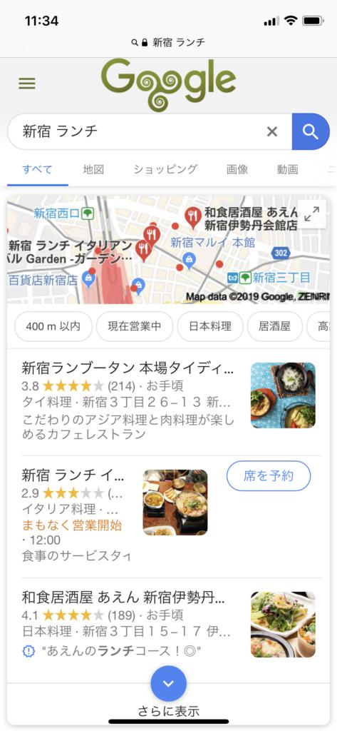 スマホで「新宿ランチ」で検索した際に表示されるグーグルマップ