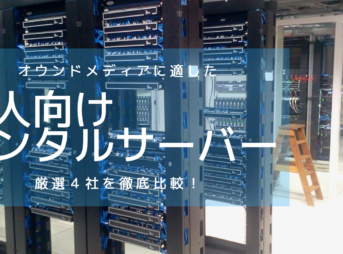 法人向けレンタルサーバー比較記事のバナー画像