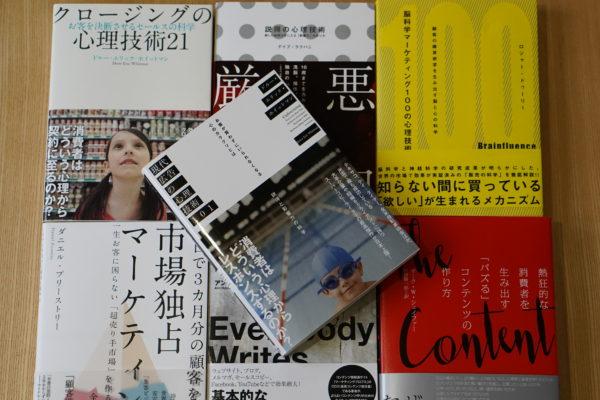 ダイレクト出版で購入した多くの本