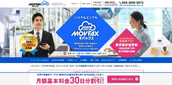 MOVFAX[モバックス]