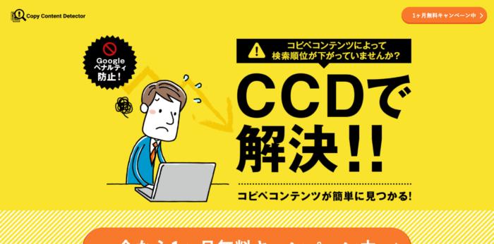 5.CCD