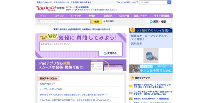 2.Yahoo!知恵袋