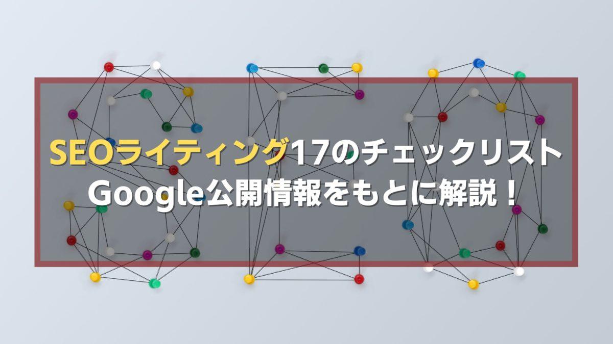 SEOライティング17のチェックリスト|Google公開情報をもとに解説