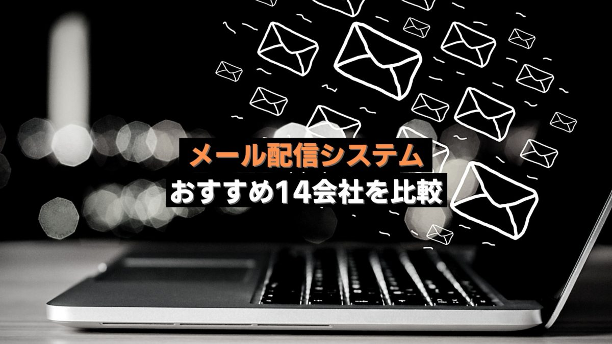 メール配信システム・メルマガスタンドおすすめ14会社を比較!メリットと選び方も解説