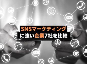 【2021年】SNSマーケティングに強い企業7社を比較!選び方と注意点も解説