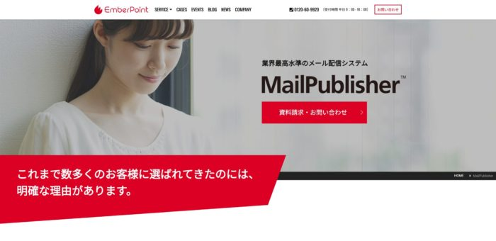 MailPublisher(メールパブリッシャー)