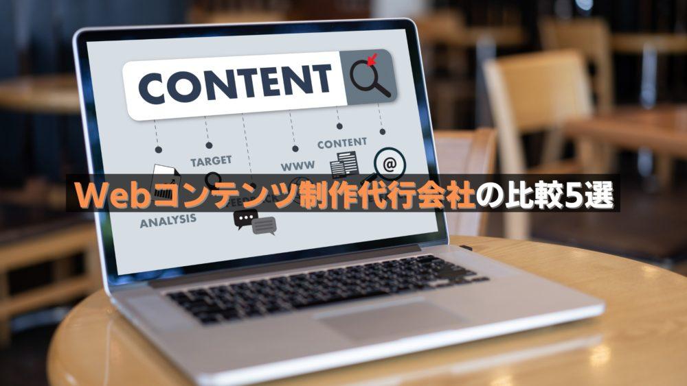 Webコンテンツ制作代行会社の比較
