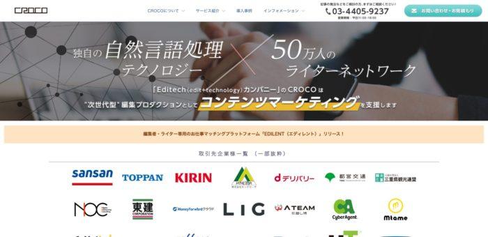 CROCO株式会社
